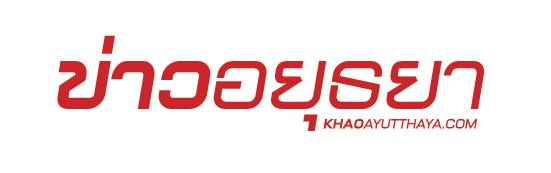 ข่าวอยุธยา | Khaoayutthaya